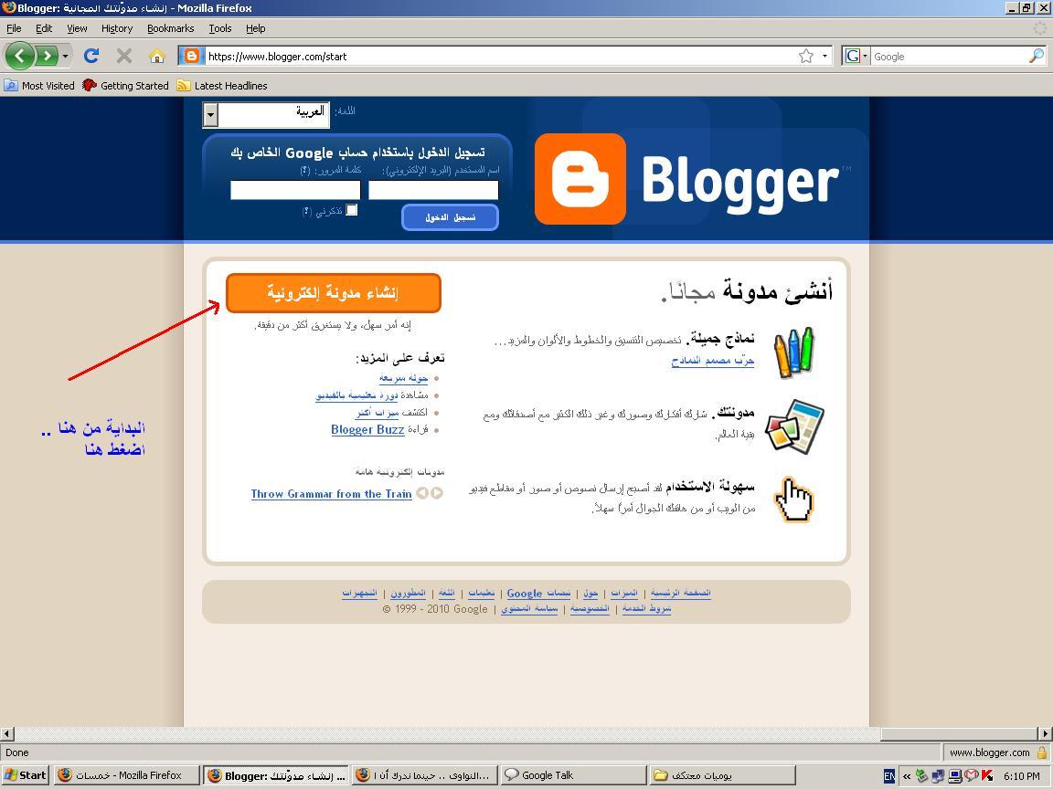 تعلم التدوين من الصفر، نشر موقع بسهولة على الانترنت