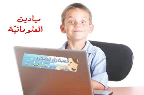 Child-on-Computer-Jihed-Gorsane