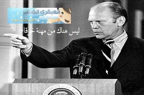 Gerald Ford - Jihed Gorsane